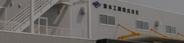 清水工機株式会社 甲府支店 山梨
