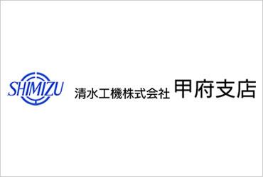 清水工機株式会社 甲府支店 お知らせ