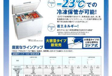 清水工機 ダイキン 冷凍庫 冷凍