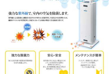 清水工機 清浄機 紫外線除菌 イワサキ