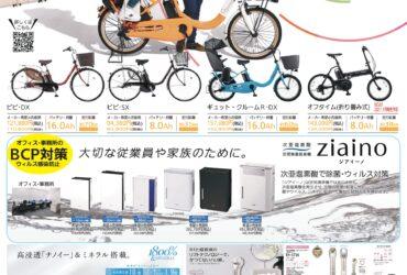 清水工機 パナソニック 自転車 ジアイーノ ナノケア 美顔器 シェーバー