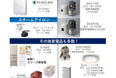 清水工機 日立 家電 ポンプ アイロン 冷蔵庫 炊飯器 掃除機 シーリングライト ウォータークーラー